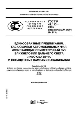 ГОСТ Р 41.113-2005 Единообразные предписания, касающиеся автомобильных фар, испускающих симметричный луч ближнего или дального света либо оба луча и оснащенных лампами накаливания