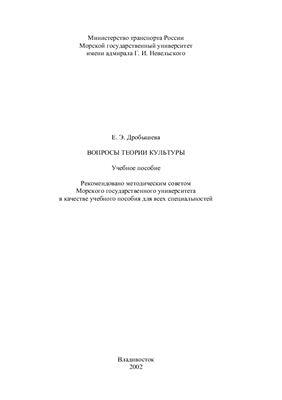 Дробышева Е.Э. Вопросы теории культуры