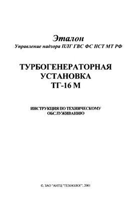 Калинин Ю.И., Кляцкий М.В., Яранцев Н.В. Турбогенераторная установка ТГ-16М
