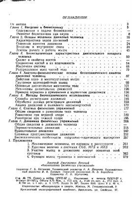 Донской Д.Д. Биомеханика физических упражнений