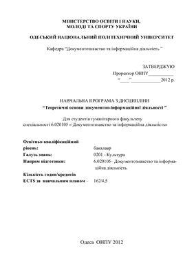 Навчальна програма - Теоретичні основи документно-інформаційної діяльності