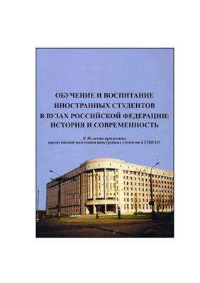 Обучение и воспитание иностранных студентов в вузах Российской Федерации: История и современность