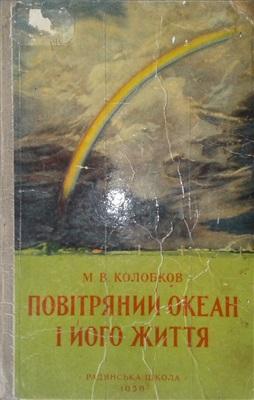 Колобков М.В. Повітряний океан і його життя