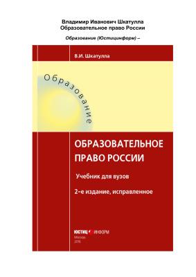Шкатулла В.И. Образовательное право России