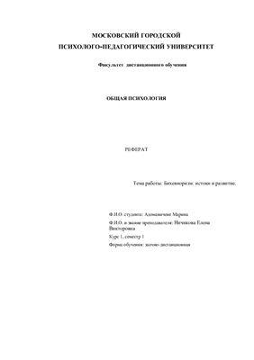 Бихевиоризм: истоки и развитие