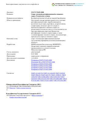 ГОСТ Р 51652-2000. Спирт этиловый ректификованный из пищевого сырья.Технические условия