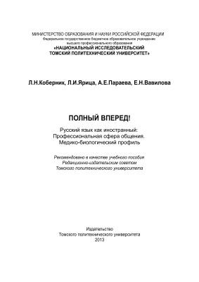 Коберник Л.Н. и др. Полный вперед! Русский язык как иностранный: Профессиональная сфера общения