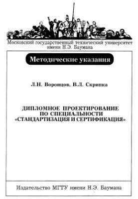 Воронцов Л.Н. Скрипка В.Л. Дипломное проектирование по специальности Стандартизация и сертификация