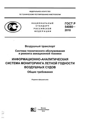 ГОСТ Р 54080-2010 Воздушный транспорт. Система технического обслуживания и ремонта авиационной техники. Информационно-аналитическая система мониторинга летной годности воздушных судов. Общие требования