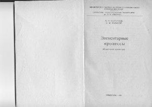 Коротков А.И., Казаков С.М. Элементарные процессы