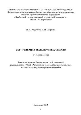 Андреева Н.А. Сертификация транспортных средств