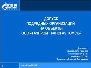Допуск подрядных организаций на объекты ООО Газпром трансгаз томск