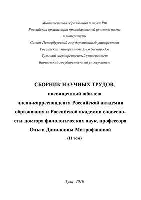 Сборник научных трудов, посвященный юбилею Ольги Даниловны Митрофановой. II том