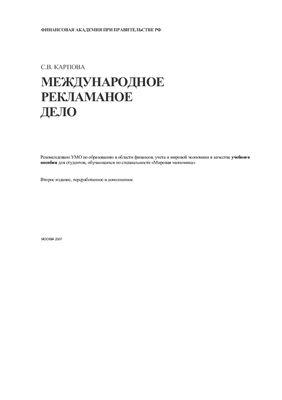 Карпова С.В. Международное рекламное дело