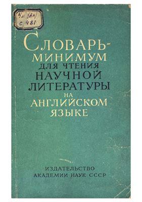 Савинов Е.С. Словарь-минимум для чтения научной литературы на английском языке