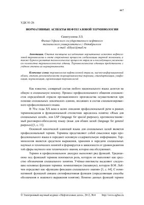 Самигуллина Л.З. Нормативные аспекты нефтегазовой терминологии