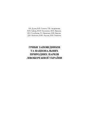 Дудка И.А., Гелюта В.П. и др. Грибы заповедников и национальных природных парков Левобережной Украины
