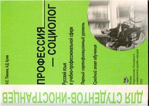 Тёмкина Н.Е., Кулик А.Д. Профессия - социолог: Русский язык в учебно-профессиональной сфере