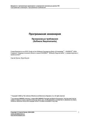 Орлик Сергей, Булуй Юрий. Программная инженерия. Программные требования. Software Requirements