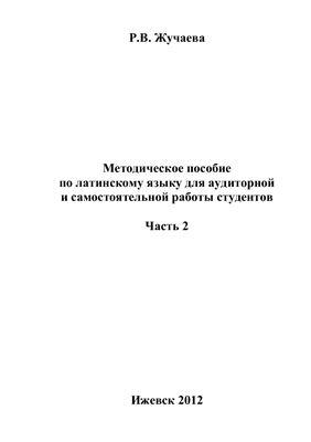 Жучаева Р.В. Методическое пособие по латинскому языку для аудиторной и самостоятельной работы студентов. Часть 2