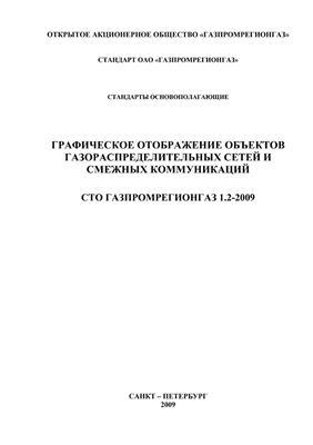 СТО Газпромрегионгаз 1.2-2009 Графическое отображение объектов газораспределительных сетей и смежных коммуникаций