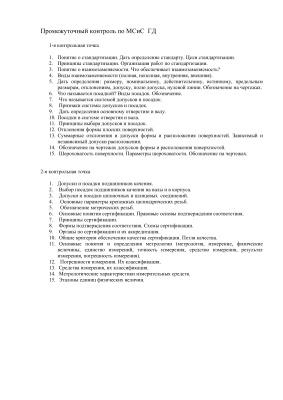 Вопросы к промежуточному контролю по учебной дисциплине Метрология, стандартизация и сертификация