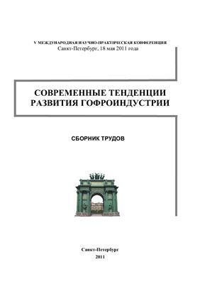Иванов А.Н. (ред.) Современные тенденции развития гофроиндустрии