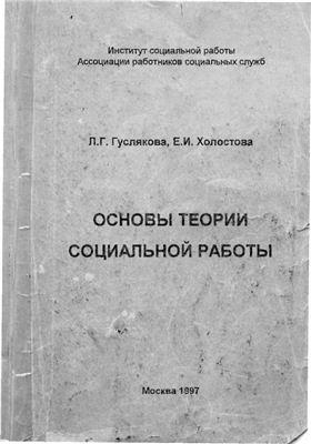 Гуслякова Л.Г., Холостова Е.И. Основы теории социальной работы