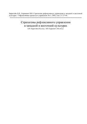 Бирштейн Б.И., Боршевич В.И. Стратагемы рефлексивного управления в западной и восточной культурах