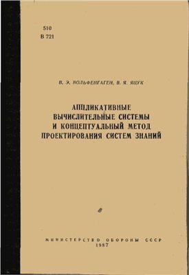 Вольфенгаген В.Э., Яцук В.Я. Аппликативные вычислительные системы и концептуальный метод проектирования систем знаний
