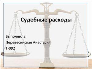 Презентации по дисциплине основы гражданского и арбитражного процесса