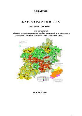 Раклов В.П. Картография и ГИС. Учебное пособие