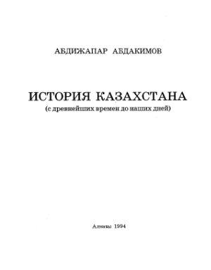 Абдакимов А. История Казахстана (с древнейших времён до наших дней)
