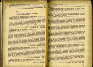 Дорогостайский Д.В., Жученко М.М. Теория и устройство судна