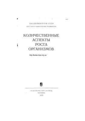 Зотин А И. (отв. ред.). Количественные аспекты роста организмов