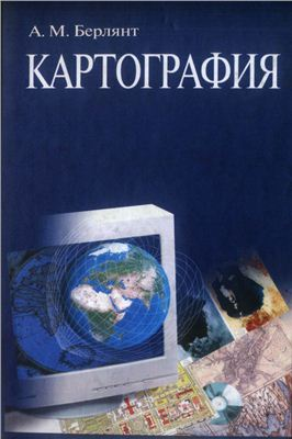 Берлянт А.М. Картография
