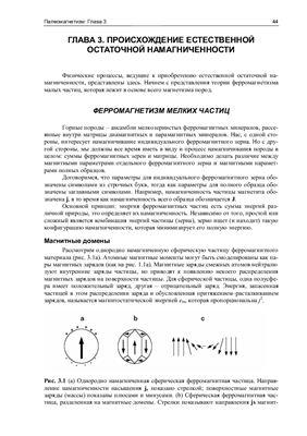 Батлер Р. Палеомагнетизм