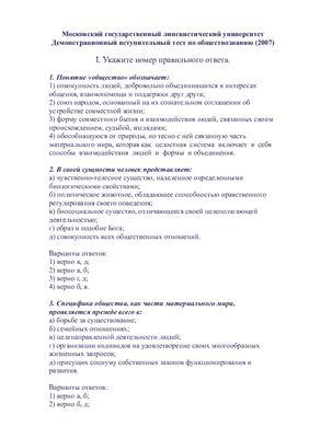 Демонстрационный вступительный тест по обществознанию (2007)