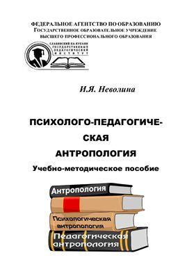 Неволина И.Я. Психолого-педагогическая антропология