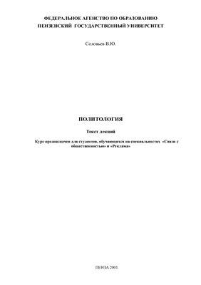 Соловьев В.Ю. Политология. Текст лекций