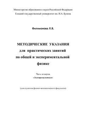 Филимонова Л.В. Методические указания для практических занятий по общей и экспериментальной физике Часть четвертая Электромагнетизм