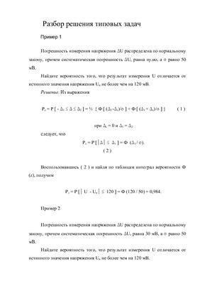 Разбор решения типовых задач