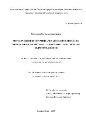 Атаманова Е.А. Методический инструментарий комплексной оценки минеральных ресурсов в условиях пространственного недропользования
