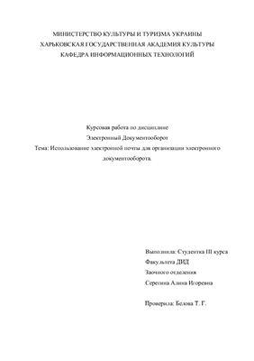 Курсовая работа - Использование электронной почты для организации электронного документооборота