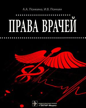 Понкина А.А., Понкин И.В. Права врачей