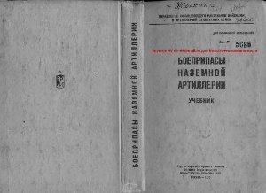 Селезнев Н.А., Чекалин П.И. (ред.) Боеприпасы наземной артиллерии