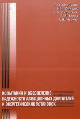 Марчуков Е.Ю., Онищик И.И. и др. Испытания и обеспечение надежности авиационных двигателей и энергетических установок