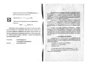 Пономарев О.Г., Пономарева В.Н. Практика конформных отображений