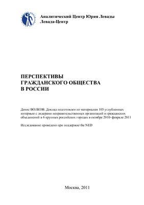 Волков Д. Перспективы гражданского общества в России