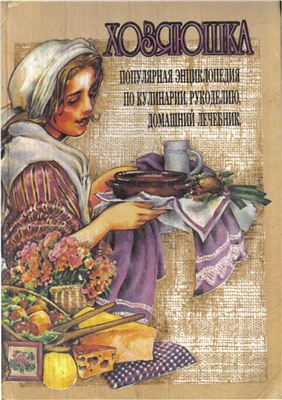 Хозяюшка. Популярная энциклопедия по кулинарии, рукоделию, домашний лечебник